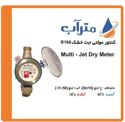 کنتورهای مولتی جت  نوع خشک  R160