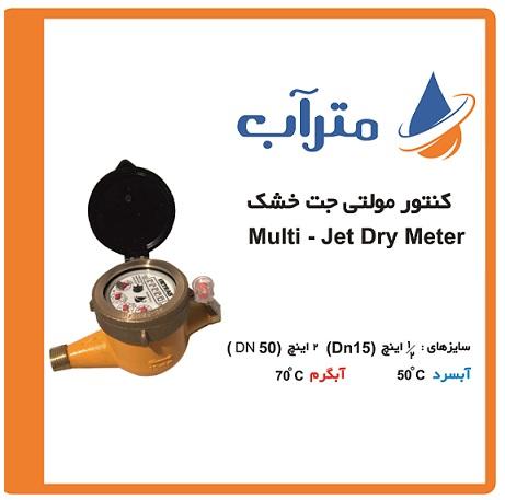 کنتورهای مولتی جت  نوع خشک R100- R125