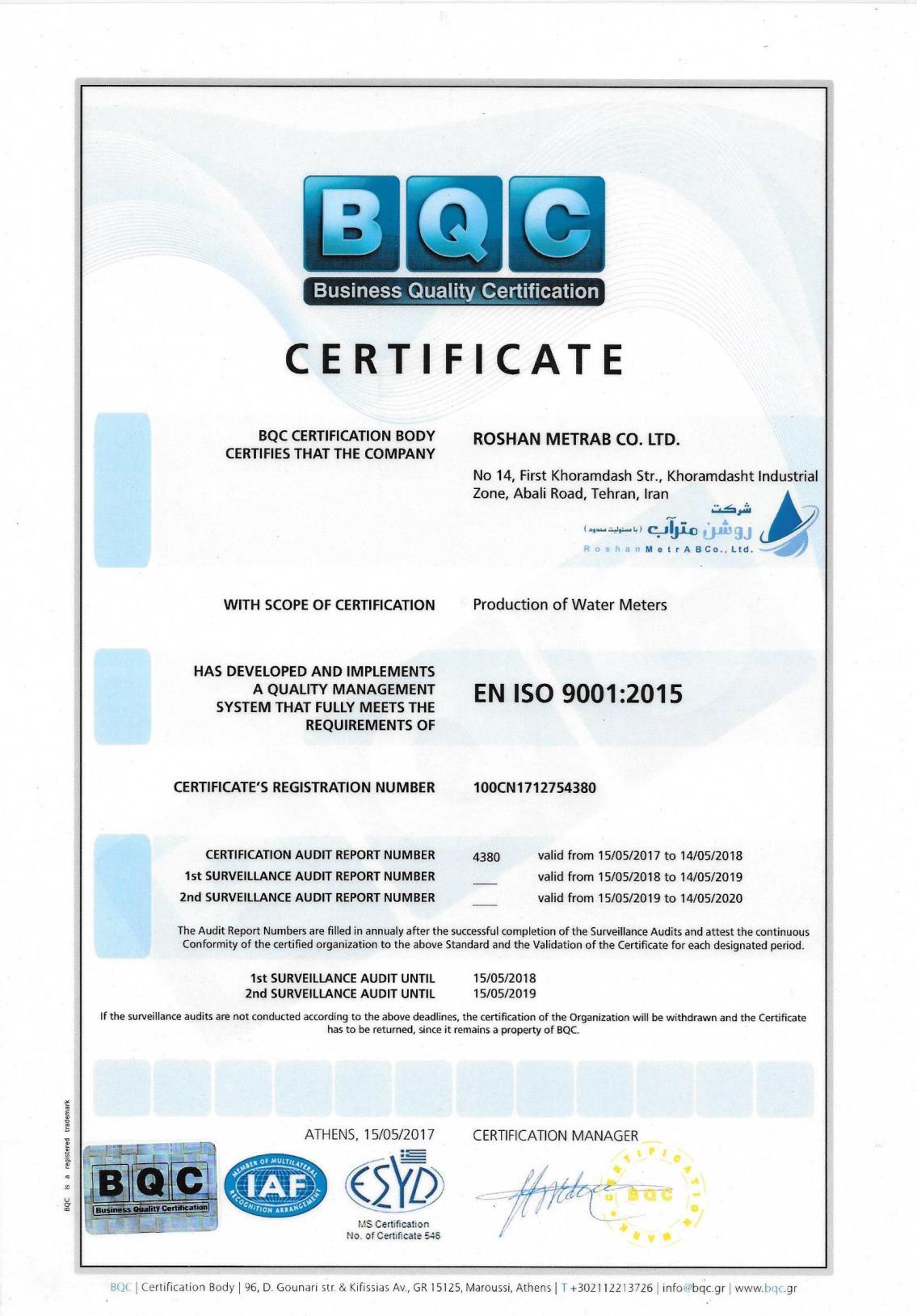 گواهی 2015 -ISO 9001