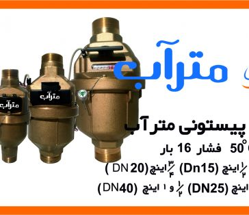 کنتورهای نیمه خشک  پیستونی R160-R200